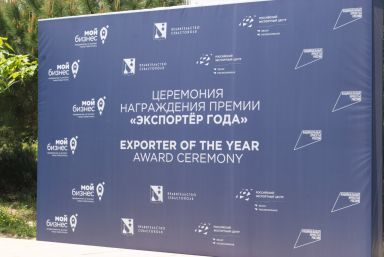 """Церемония награждения премией """"Экспортер года"""""""