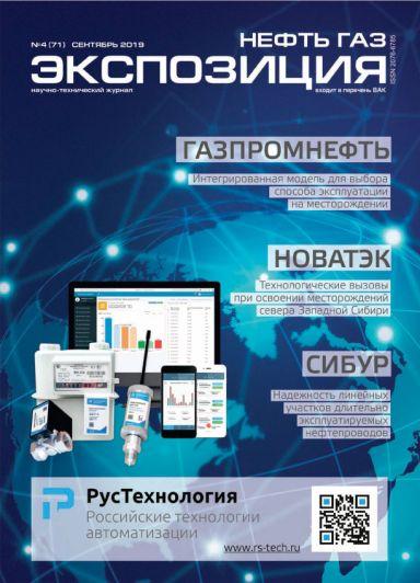 """Нефть. Газ. Нефтехимия 2019"", Казань"