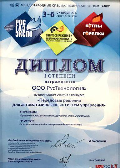 """""""Рос-Газ-Экспо-2017"""", Санкт-Петербург"""
